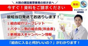 大阪府の建設業許可は行政書士ではなく協同組合で